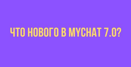 MyChat 7.0