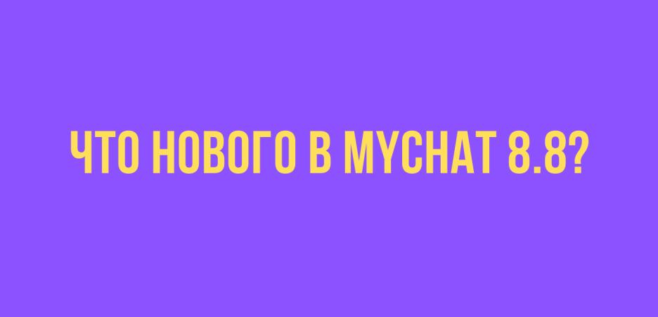 MyChat 8.8
