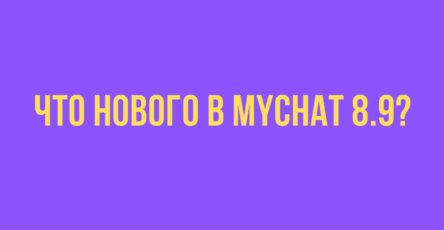 MyChat 8.9