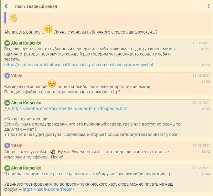 Публичный сервер MYChat