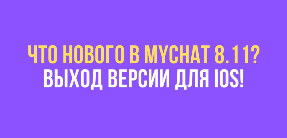 MyChat iOS