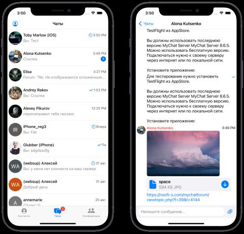 MyChat для iOS